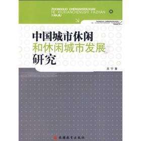 中国城市休闲和休闲城市发展研究