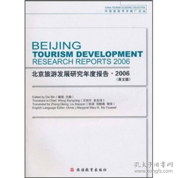 北京旅游发展研究年度报告(2006英文版)