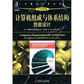 计算机组成与体系结构:性能设计(原书第8版)