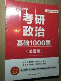 中公版·2018考研政治:基础1000题