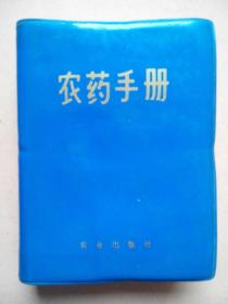 文革版,农药手册,四川农科院农药研究所编,1972年1版1印