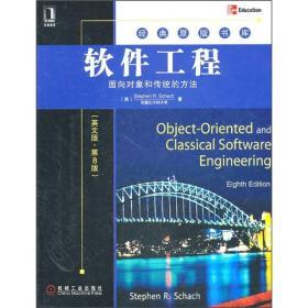 软件工程:面向对象和传统的方法(英文版·第8版)