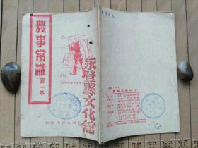 农事常识 第一册 【插图本】