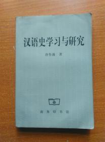 汉语史学习与研究