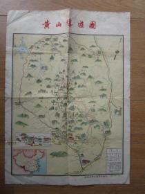 1961年黄山导游图——安徽省黄山管理处编印