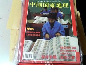中国国家地理2001.1