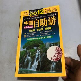 中国自助游  2012全新升级第十二版