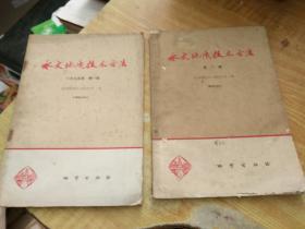 水文地质技术方法(第一辑、第二辑共2册合售)