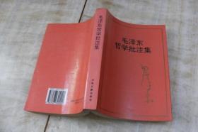 毛泽东哲学批注集(平装大32开   1997年1月1版4印   印数5千册   有描述有清晰书影供参考)