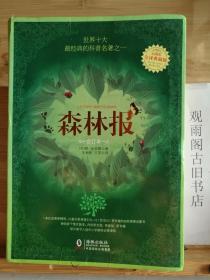 森林报:全译典藏版 (合订本)