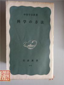 日语原版 科学の方法 岩波新书
