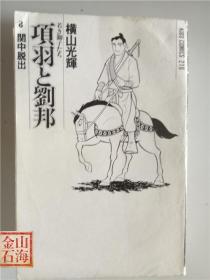 日语原版漫画 项羽と刘邦 关中脱出