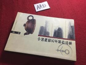 第一届中国陶瓷艺术展作品集