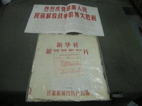 好品照片;76年新闻照片--大幅12寸《热烈庆祝越南人民民族解放的伟大胜利》20张一套全