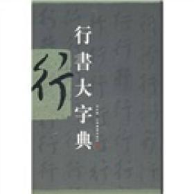 行书大字典(精)