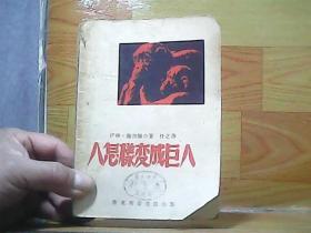 人怎样变成巨人 【民国三十七年十月出版】华东新华书店初版