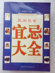 民间饮食宜忌大全(★-书架4)