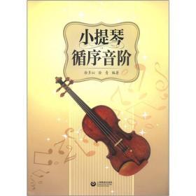 当天发货,秒回复咨询小提琴循序音阶 正版现货如图片不符的请以标题和isbn为准。