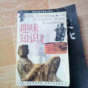 趣味知识全书 美国读者文摘强力推荐 2001年一版一印延边大学出版社
