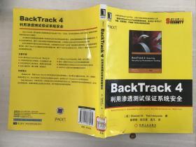 BackTrack4:利用渗透测试保证系统安全
