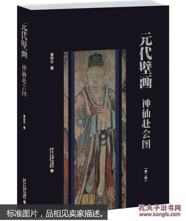 元代壁画:神仙赴会图(第二版)