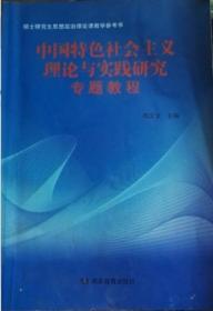 中国特色社会主义理论与实践研究专题教程 卿定文 9787553908502