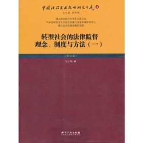 转型社会的法律监督理念、制度与方法(一)(修订版)