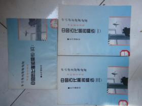 中小学生故事金库;中国古代寓言精选1;3;5合售