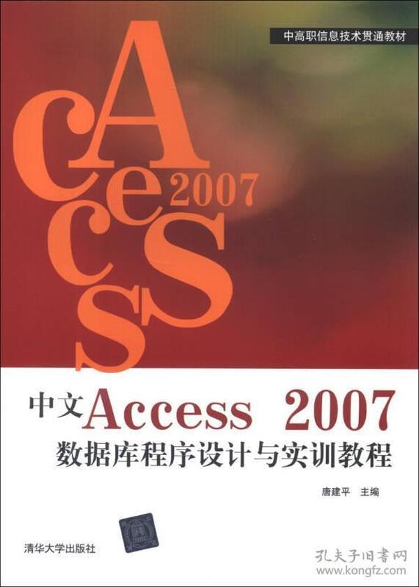 中文Access2007数据库程序设计与实训教程