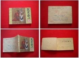 《笑里藏刀》兵法4,漓江1982.7一版一印55万册,5950号,连环画