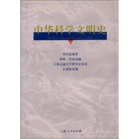 中华科学文明史1-3