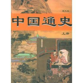 中国通史(上下册)(图文版)——中国古典文化书系