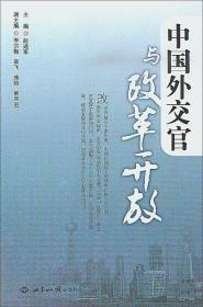 中国外交官与改革开放