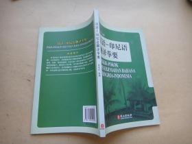 汉语:印尼语翻译举要
