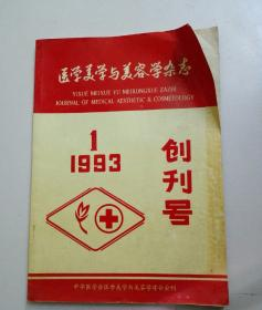 医学美学与美容学杂志 1993年1 创刊号