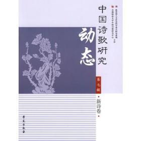 中国诗歌研究动态(第七辑 新诗卷)