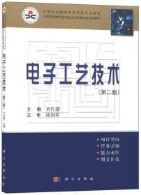 电子工艺技术(第二版)