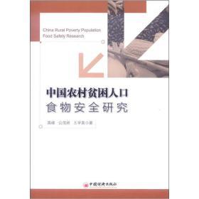 中国农村贫困人口食物安全研究