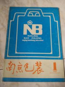 包装世界1982年总第1期 【创刊号】