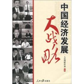 中国经济发展大战略