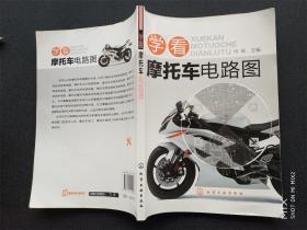 学看摩托车电路图(包快递)