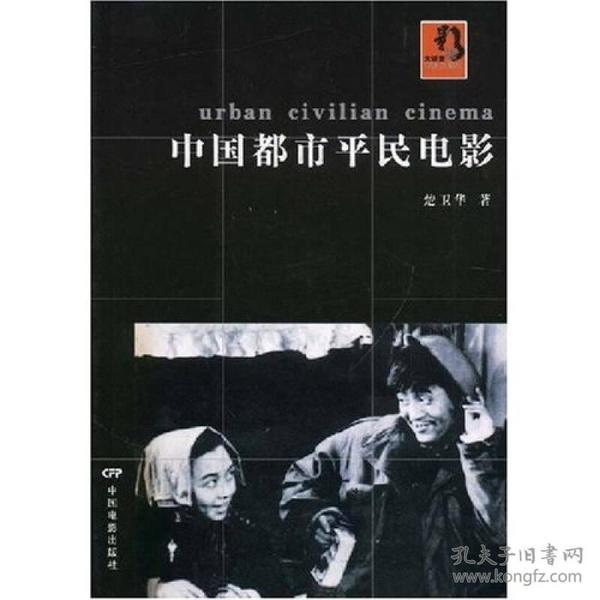 中国都市平民电影