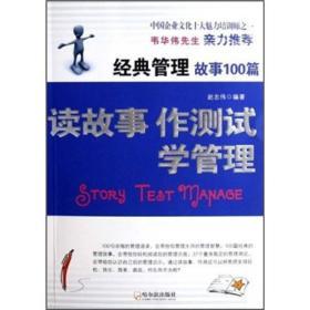 读故事作测试学管理:经典管理故事100篇
