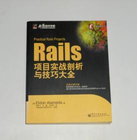 Rails 项目实战剖析与技巧大全 2008年