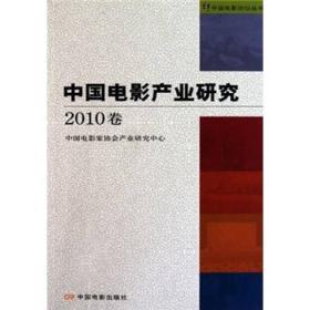 中国电影论坛丛书:中国电影产业研究[  2010卷]
