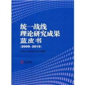 统一战线理论研究成果蓝皮书(2009-2010)