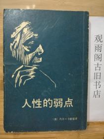 (正版)人性的弱点 (繁体竖排)根据台北智强出版社版 影印