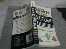 2014.4必背系列·大学四级词汇必背乱序版【】高中版
