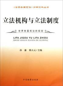 《世界各国宪法》分解资料丛书:立法机构与立法制度
