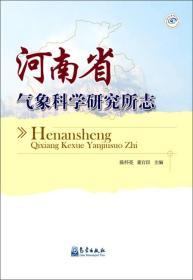 河南省气象科学研究所志